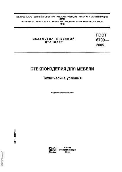 ГОСТ 6799-2005 Стеклоизделия для мебели. Технические условия