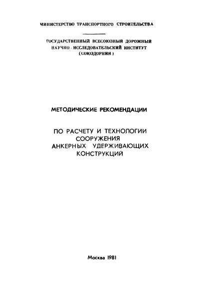 Методические рекомендации  Методические рекомендации по расчету и технологии сооружения анкерных удерживающих конструкций