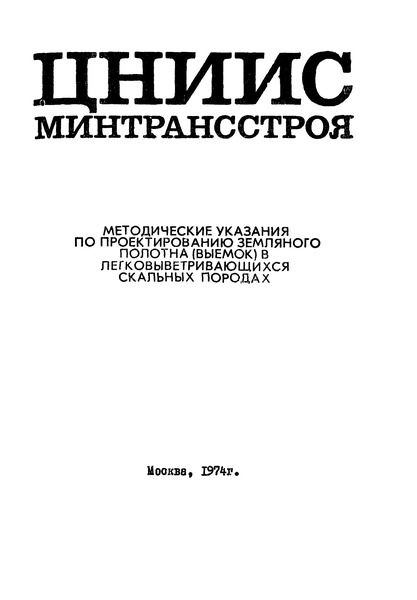 Методические указания  Методические указания по проектированию земляного полотна (выемок) в легковыветривающихся скальных породах
