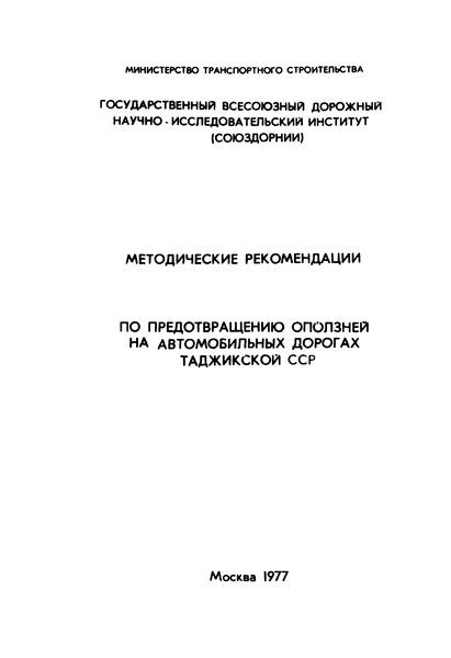 Методические рекомендации  Методические рекомендации по предотвращению оползней на автомобильных дорогах Таджикской ССР