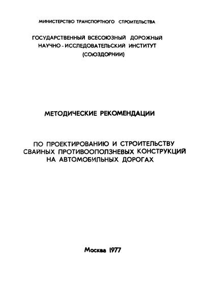 Методические рекомендации  Методические рекомендации по проектированию и строительству свайных противооползневых конструкций на автомобильных дорогах