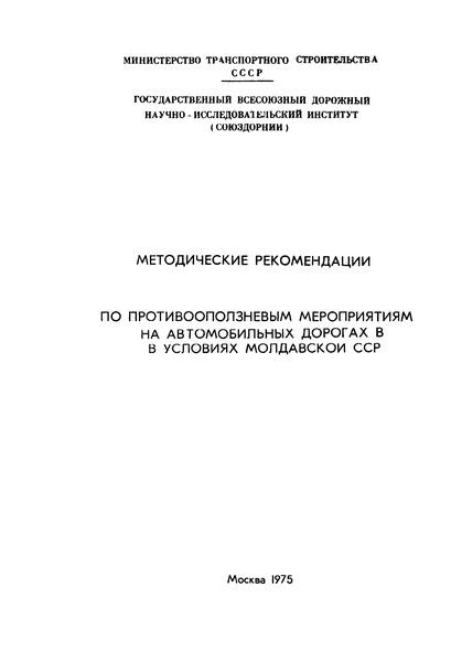Методические рекомендации  Методические рекомендации по противооползневым мероприятиям на автомобильных дорогах в условиях Молдавской ССР