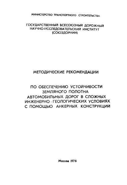 Методические рекомендации  Методические рекомендации по обеспечению устойчивости земляного полотна автомобильных дорог в сложных инженерно-геологических условиях с помощью анкерных конструкций