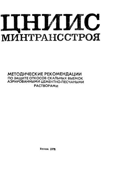 Методические рекомендации  Методические рекомендации по защите откосов скальных выемок аэрированными цементно-песчаными растворами