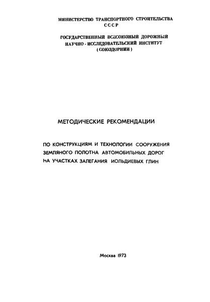 Методические рекомендации  Методические рекомендации по конструкциям и технологии сооружения земляного полотна автомобильных дорог на участках залегания иольдиевых глин