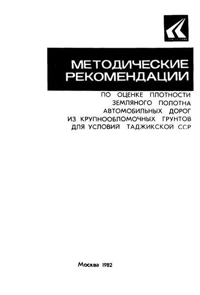 Методические рекомендации  Методические рекомендации по оценке плотности земляного полотна автомобильных дорог из крупнообломочных грунтов для условий Таджикской ССР