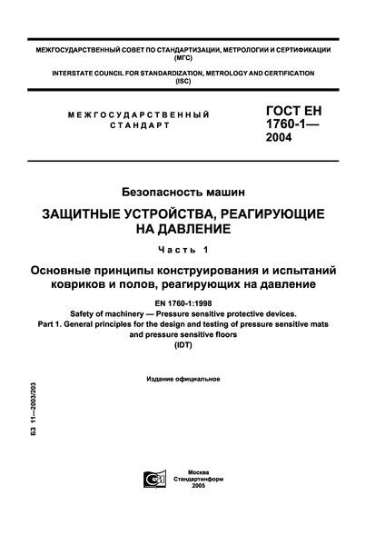 ГОСТ ЕН 1760-1-2004 Безопасность машин. Защитные устройства, реагирующие на давление. Часть 1. Основные принципы конструирования и испытаний ковриков и полов, реагирующих на давление