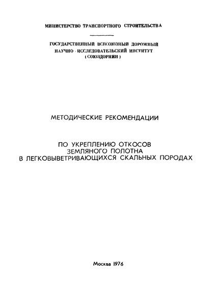 Методические рекомендации  Методические рекомендации по укреплению откосов земляного полотна в легковыветривающихся скальных породах