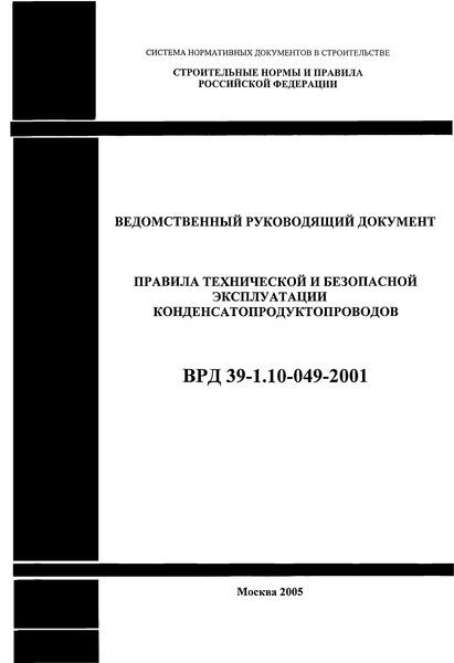 ВРД 39-1.10-049-2001 Правила технической и безопасной эксплуатации конденсатопродуктопроводов