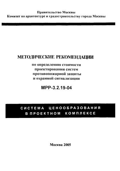 МРР 3.2.19-04 Методические рекомендации по определению стоимости проектирования систем противопожарной защиты и охранной сигнализации