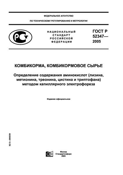 ГОСТ Р 52347-2005 Комбикорма, комбикормовое сырье. Определение содержания аминокислот (лизина, метионина, треонина, цистина и триптофана) методом капиллярного электрофореза