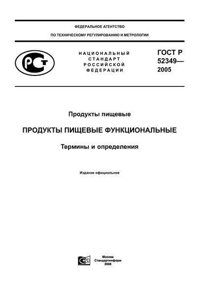 ГОСТ Р 52349-2005 Продукты пищевые. Продукты пищевые функциональные. Термины и определения