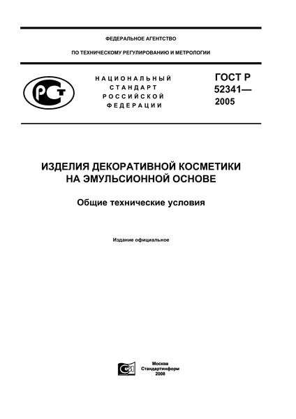 ГОСТ Р 52341-2005 Продукция декоративной косметики на эмульсионной основе. Общие технические условия