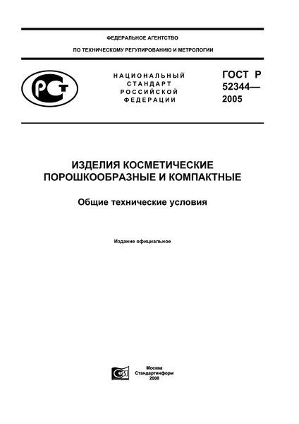 ГОСТ Р 52344-2005 Продукция косметическая порошкообразная и компактная. Общие технические условия