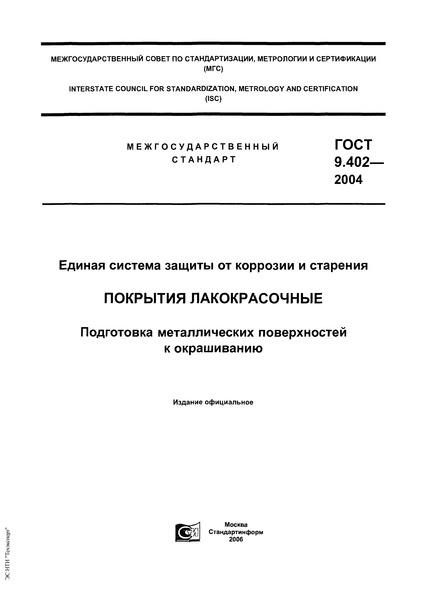 ГОСТ 9.402-2004 Единая система защиты от коррозии и старения. Покрытия лакокрасочные. Подготовка металлических поверхностей к окрашиванию