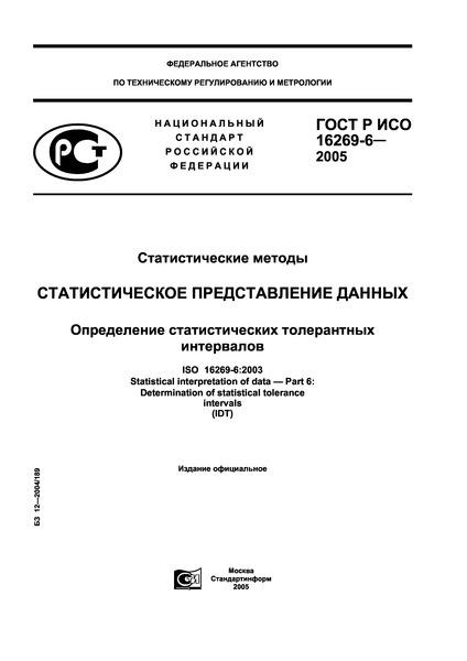 ГОСТ Р ИСО 16269-6-2005 Статистические методы. Статистическое представление данных. Определение статистических толерантных интервалов