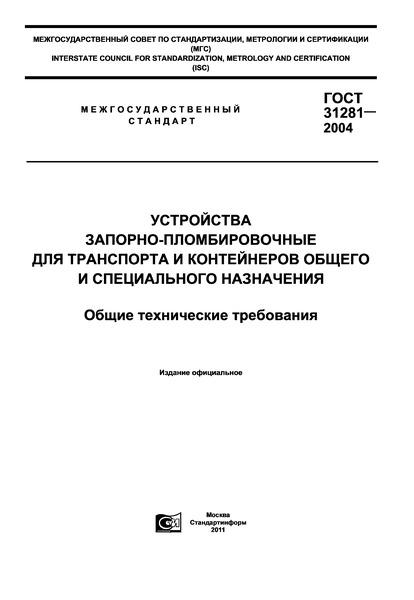 ГОСТ 31281-2004 Устройства запорно-пломбировочные для транспорта и контейнеров общего и специального назначения. Общие технические требования