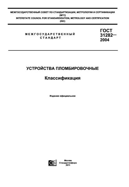 ГОСТ 31282-2004 Устройства пломбировочные. Классификация
