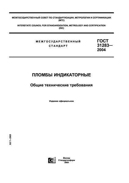 ГОСТ 31283-2004 Пломбы индикаторные. Общие технические требования