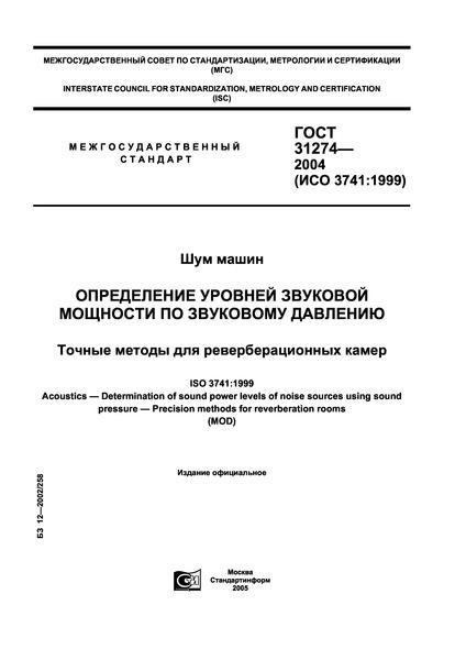 ГОСТ 31274-2004 Шум машин. Определение уровней звуковой мощности по звуковому давлению. Точные методы для реверберационных камер