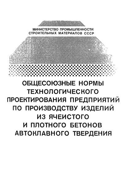 ОНТП 09-85 Общесоюзные нормы технологического проектирования предприятий по производству изделий из ячеистого и плотного бетонов автоклавного твердения