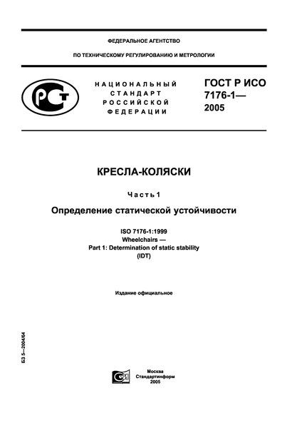 ГОСТ Р ИСО 7176-1-2005 Кресла-коляски. Часть 1. Определение статической устойчивости