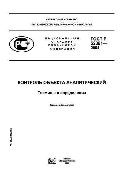 ГОСТ Р 52361-2005 Контроль объекта аналитический. Термины и определения