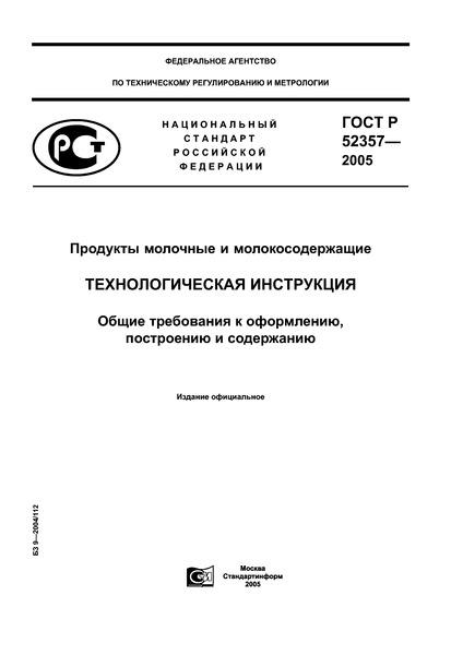 ГОСТ Р 52357-2005 Продукты молочные и молокосодержащие. Технологическая инструкция. Общие требования к оформлению, построению и содержанию