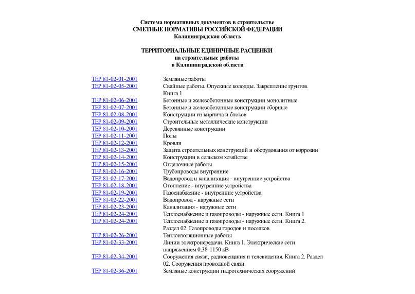 ТЕР Калининградская область 2001 Территориальные единичные расценки на строительные работы в Калининградской области
