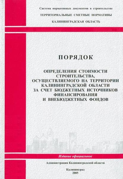 Порядок определения стоимости строительства, осуществляемого на территории Калининградской области за счет бюджетных источников финансирования и внебюджетных фондов