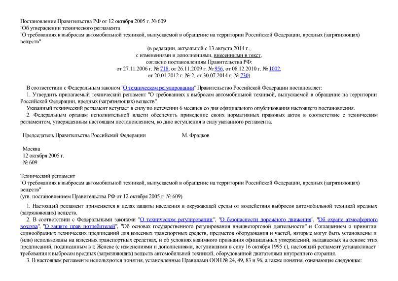 Технический регламент  О требованиях к выбросам автомобильной техникой, выпускаемой в обращение на территории Российской Федерации, вредных (загрязняющих) веществ