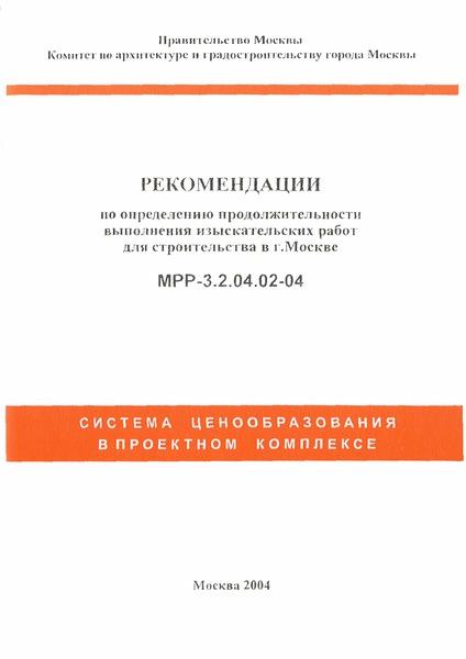 МРР 3.2.04.02-04 Рекомендации по определению продолжительности выполнения изыскательских работ для строительства в г. Москве