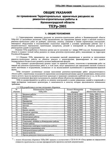 ТЕРр Калининградская область ТЕРр-2001 Территориальные единичные расценки на ремонтно-строительные работы в Калининградской области