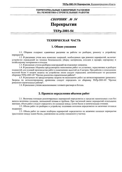 ТЕРр Калининградская область 2001-54 Перекрытия