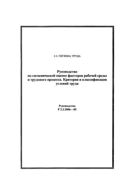 Р 2.2.2006-05 Руководство по гигиенической оценке факторов рабочей среды и трудового процесса. Критерии и классификация условий труда
