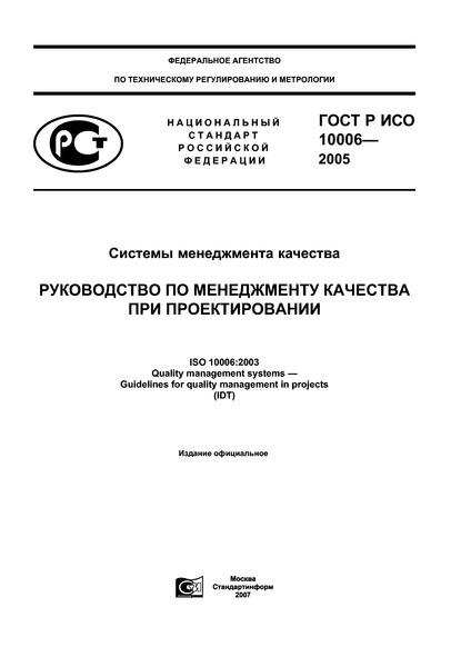 ГОСТ Р ИСО 10006-2005 Системы менеджмента качества. Руководство по менеджменту качества при проектировании