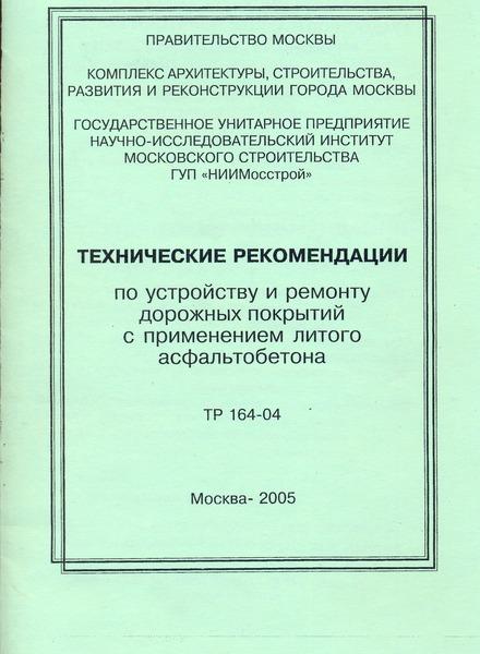 ТР 164-04 Технические рекомендации по устройству и ремонту дорожных покрытий с применением литого асфальтобетона