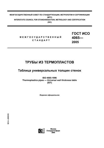 ГОСТ ИСО 4065-2005 Трубы из термопластов. Таблица универсальных толщин стенок