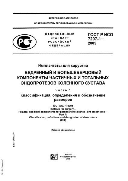 ГОСТ Р ИСО 7207-1-2005 Имплантаты для хирургии. Бедренный и большеберцовый компоненты частичных и тотальных эндопротезов коленного сустава. Часть 1. Классификация, определения и обозначение размеров