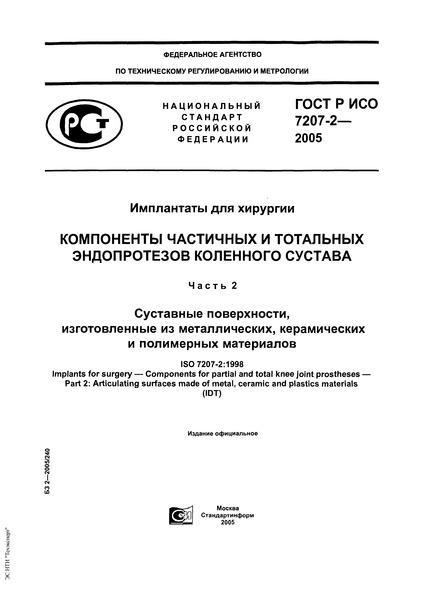 ГОСТ Р ИСО 7207-2-2005 Имплантаты для хирургии. Компоненты частичных и тотальных эндопротезов коленного сустава. Часть 2. Суставные поверхности, изготовленные из металлических, керамических и полимерных материалов