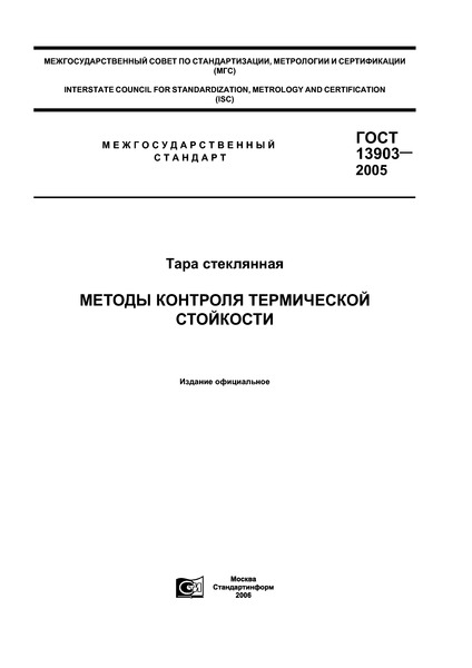 ГОСТ 13903-2005 Тара стеклянная. Методы контроля термической стойкости