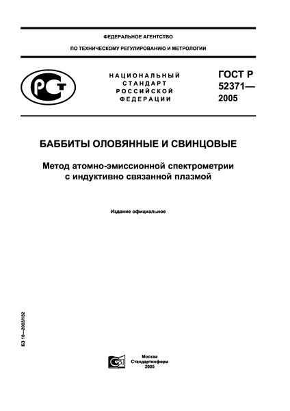 ГОСТ Р 52371-2005 Баббиты оловянные и свинцовые. Метод атомно-эмиссионной спектрометрии с индуктивно связанной плазмой