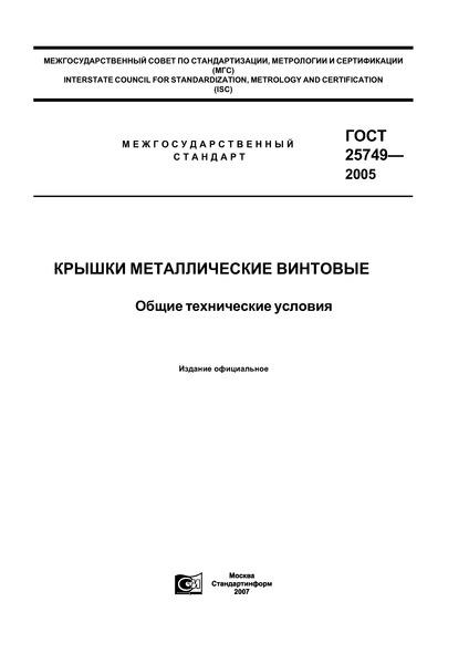 ГОСТ 25749-2005 Крышки металлические винтовые. Общие технические условия