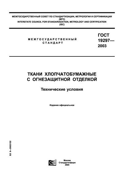 ГОСТ 19297-2003 Ткани хлопчатобумажные с огнезащитной отделкой. Технические условия