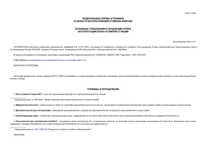 НП 017-2000 Федеральные нормы и правила в области использования атомной энергии.