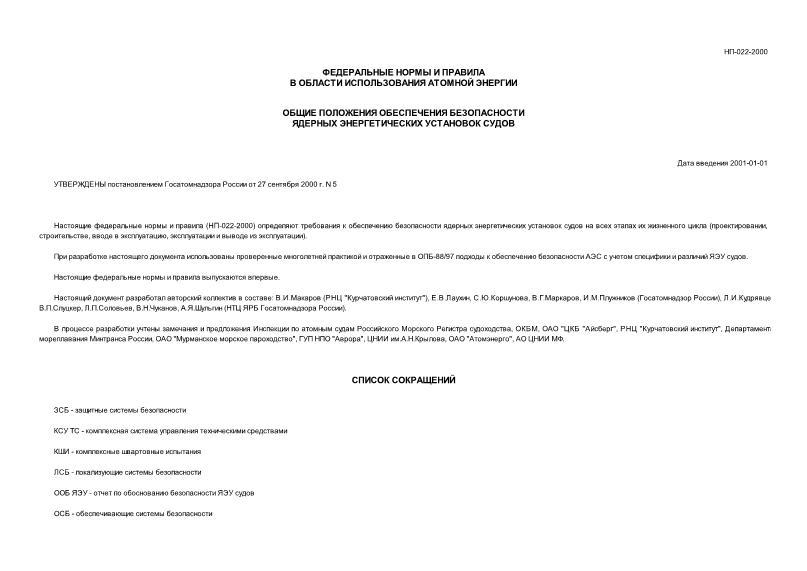 НП 022-2000 Федеральные нормы и правила в области использования атомной энергии.