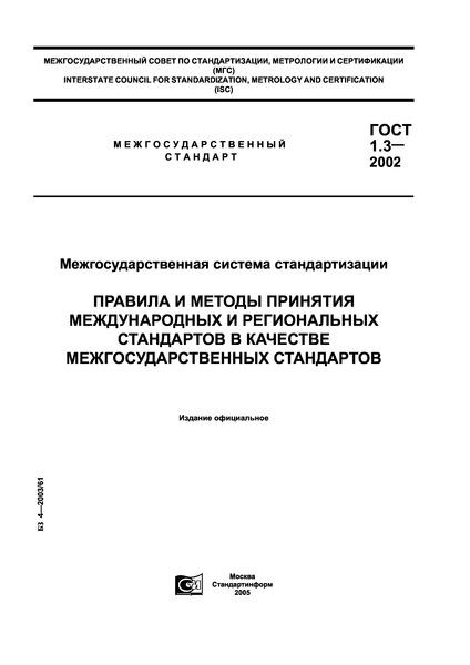ГОСТ 1.3-2002 Межгосударственная система стандартизации. Правила и методы принятия международных и региональных стандартов в качестве межгосударственных стандартов