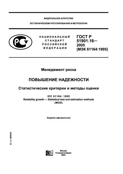 ГОСТ Р 51901.16-2005 Менеджмент риска. Повышение надежности. Статистические критерии и методы оценки