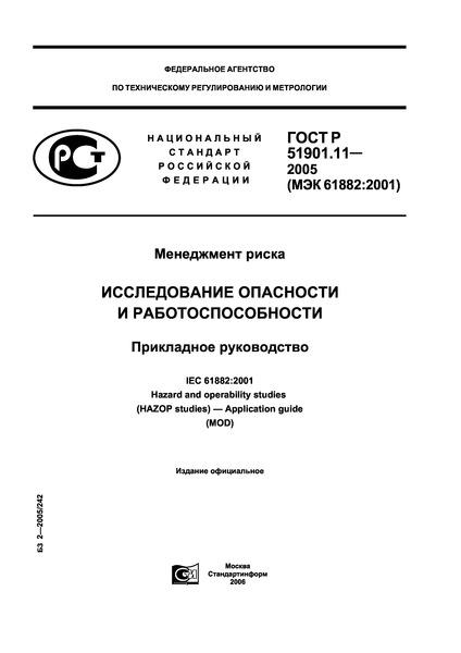 ГОСТ Р 51901.11-2005 Менеджмент риска. Исследование опасности и работоспособности. Прикладное руководство