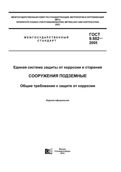 ГОСТ 9.602-2005 Единая система защиты от коррозии и старения. Сооружения подземные. Общие требования к защите от коррозии